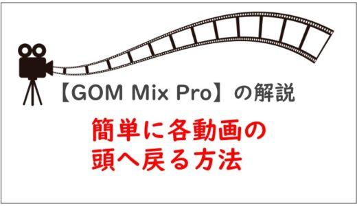 【GOM Mix Pro】各メディアファイルの「頭へ戻る」(バーを合わせる)方法