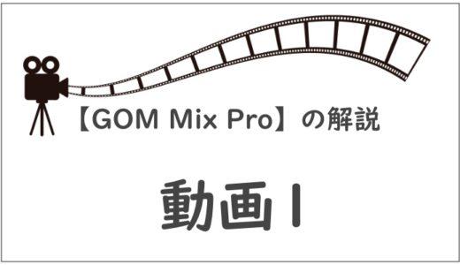 【GOM Mix Pro】プロジェクトサンプルの紹介