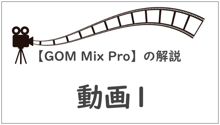 【GOM Mix Pro】の解説動画1