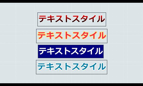 【GOM Mix Pro】テキストスタイル一例