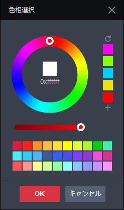 【GOM Mix Pro】の色