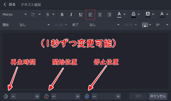 【GOM Mix Pro】テキスト再生位置変更