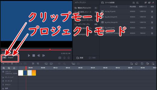 【GOM Mix Pro】クリップモード・プロジェクトモードの違い