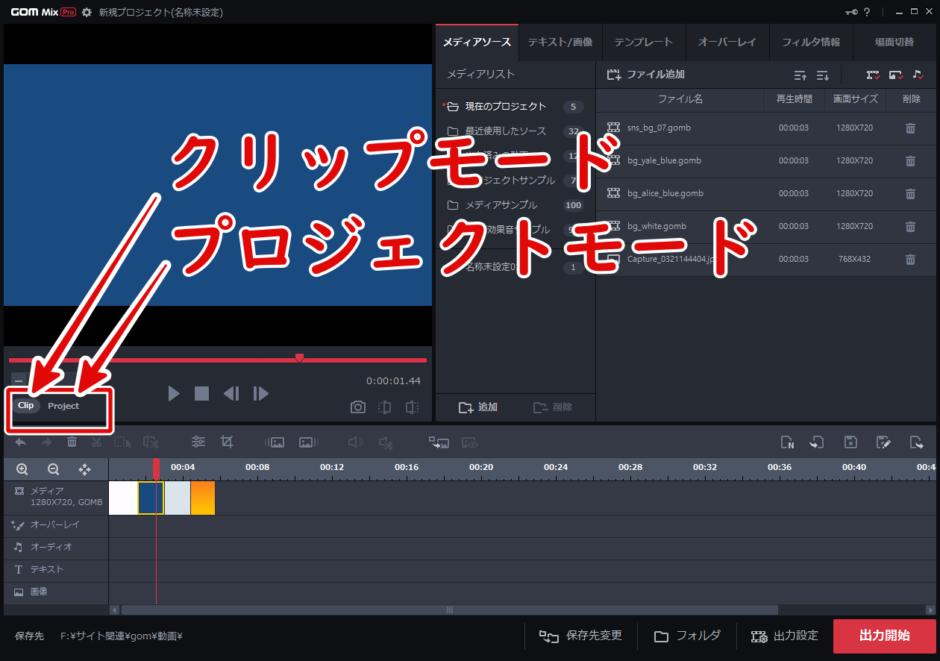 【GOM Mix Pro】クリップモードプロジェクトモード