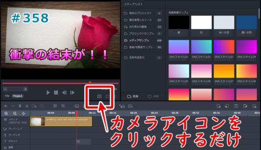 【GOM Mix Pro】キャプチャ機能を使えば「サムネ画像が簡単に!」