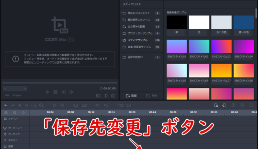 【GOM Mix Pro】動画の保存先「変更方法」「確認方法」
