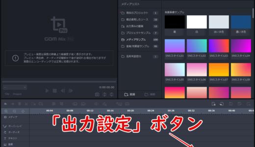 【GOM Mix Pro】動画の「出力方法」「出力設定」の解説