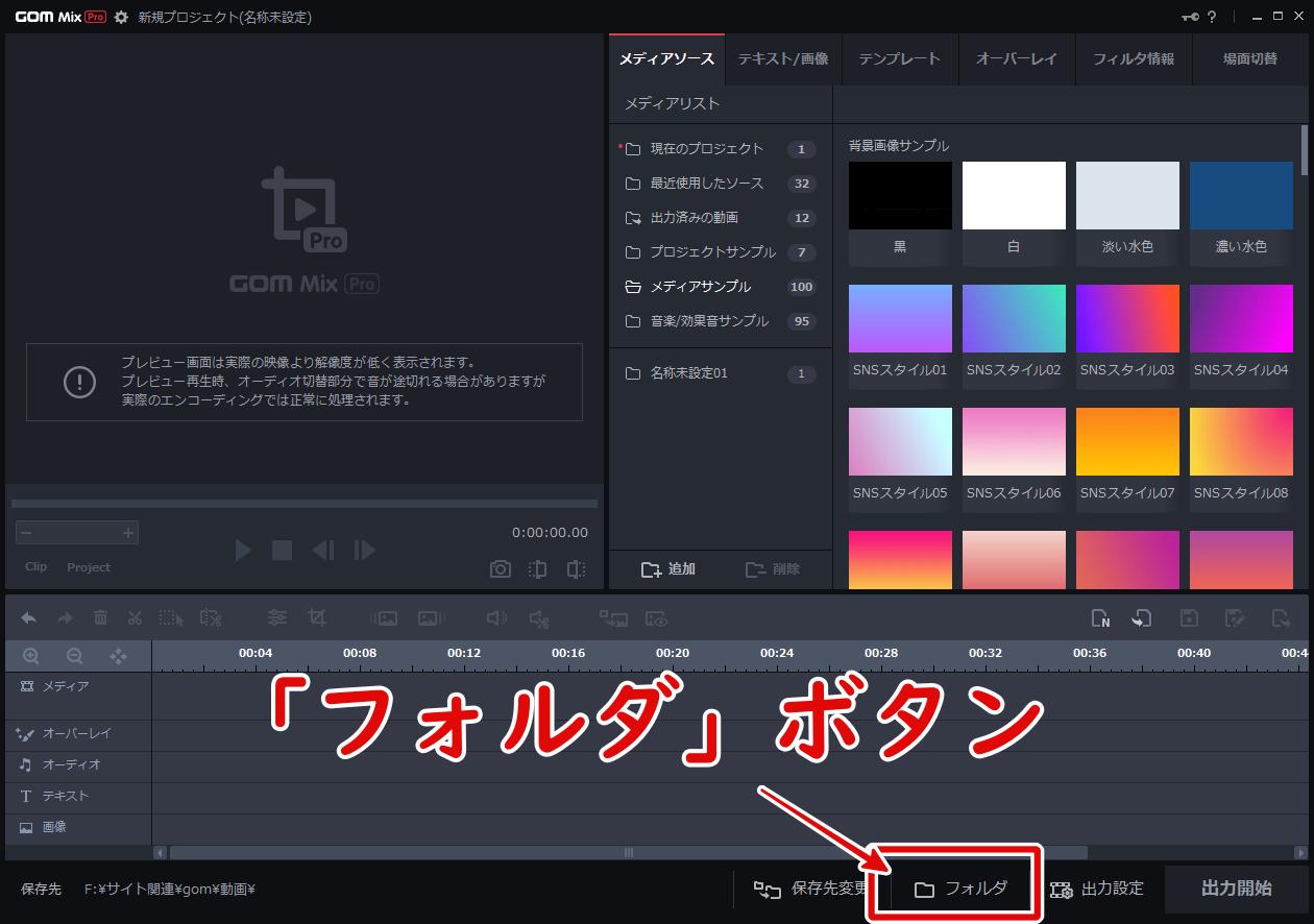 【GOM Mix Pro】フォルダボタン
