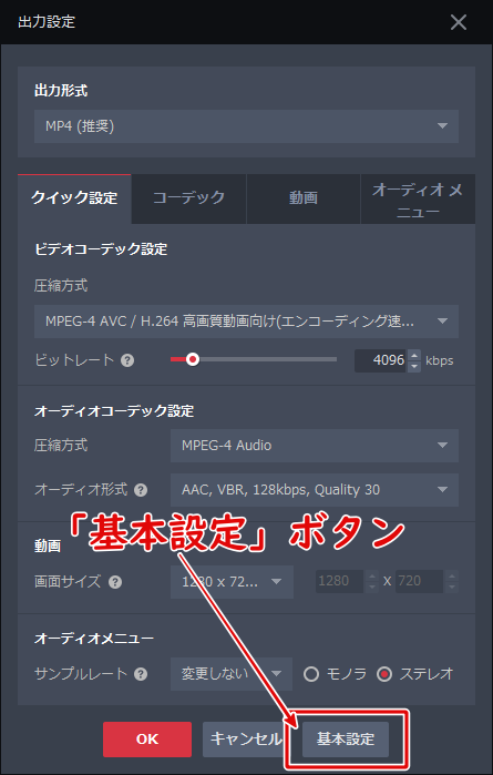 【GOM Mix Pro】基本設定ボタン