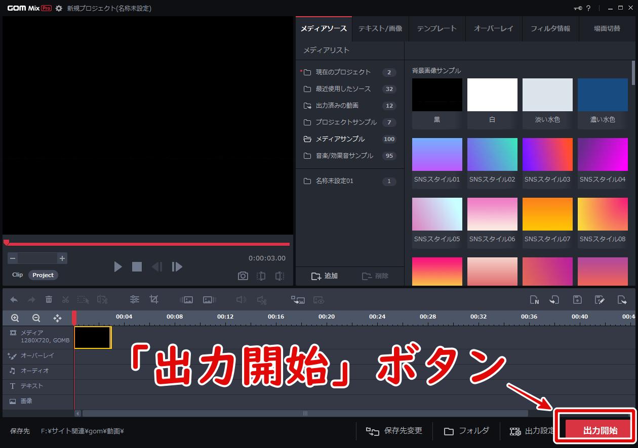 【GOM Mix Pro】出力開始ボタン