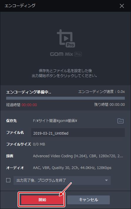 【GOM Mix Pro】エンコーディングウインドウ