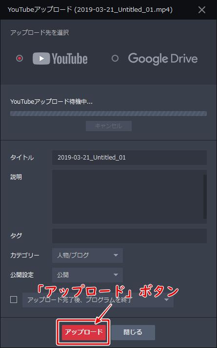 【GOM Mix Pro】アップロードボタン