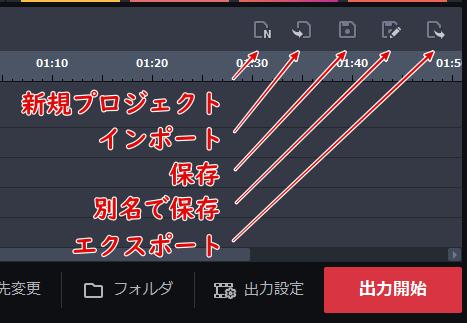 【GOM Mix Pro】プロジェクト保存ボタン
