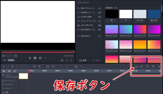 【GOM Mix Pro】プロジェクト保存(編集作業の保存)をする方法