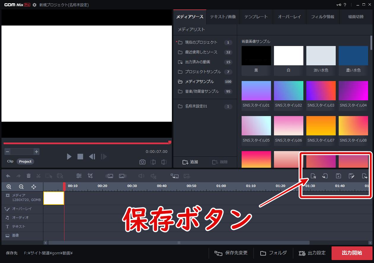 【GOM Mix Pro】保存ボタン