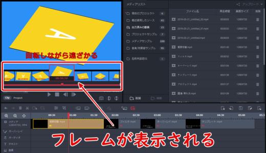 【GOM Mix Pro】の「フレーム全体を表示」ボタンを解説
