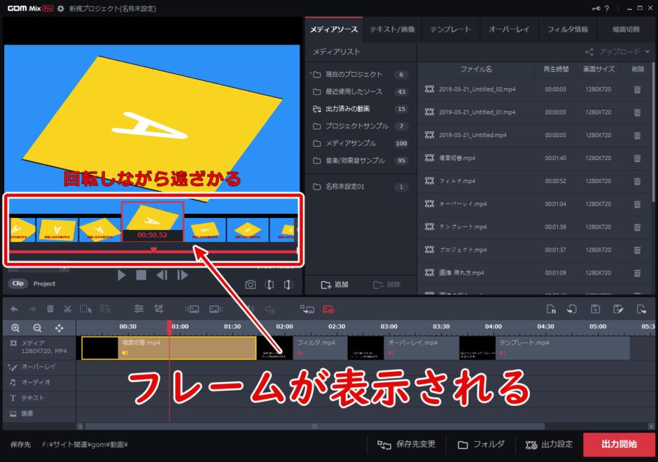 【GOM Mix Pro】フレーム表示