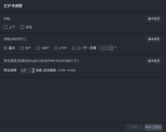 【GOM Mix Pro】ビデオ調整ウインドウ