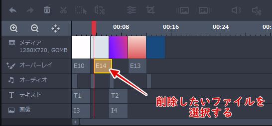 【GOM Mix Pro】削除したいファイルを選択する