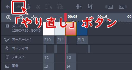 【GOM Mix Pro】やり直しボタン