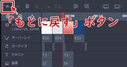 【GOM Mix Pro】もとに戻すボタン