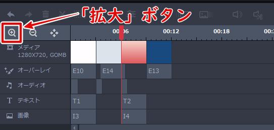 【GOM Mix Pro】拡大ボタン