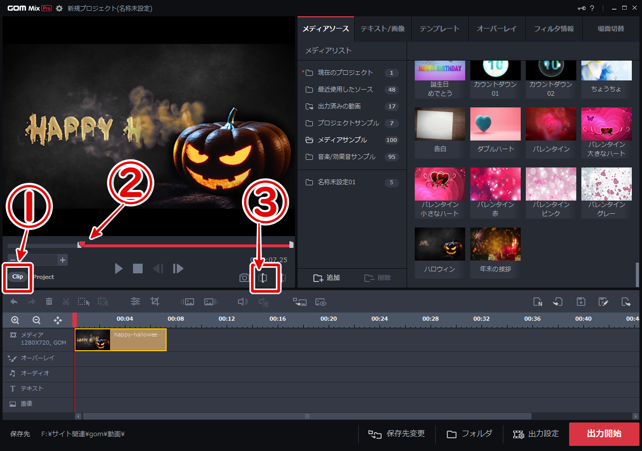 【GOM Mix Pro】マークインのやり方
