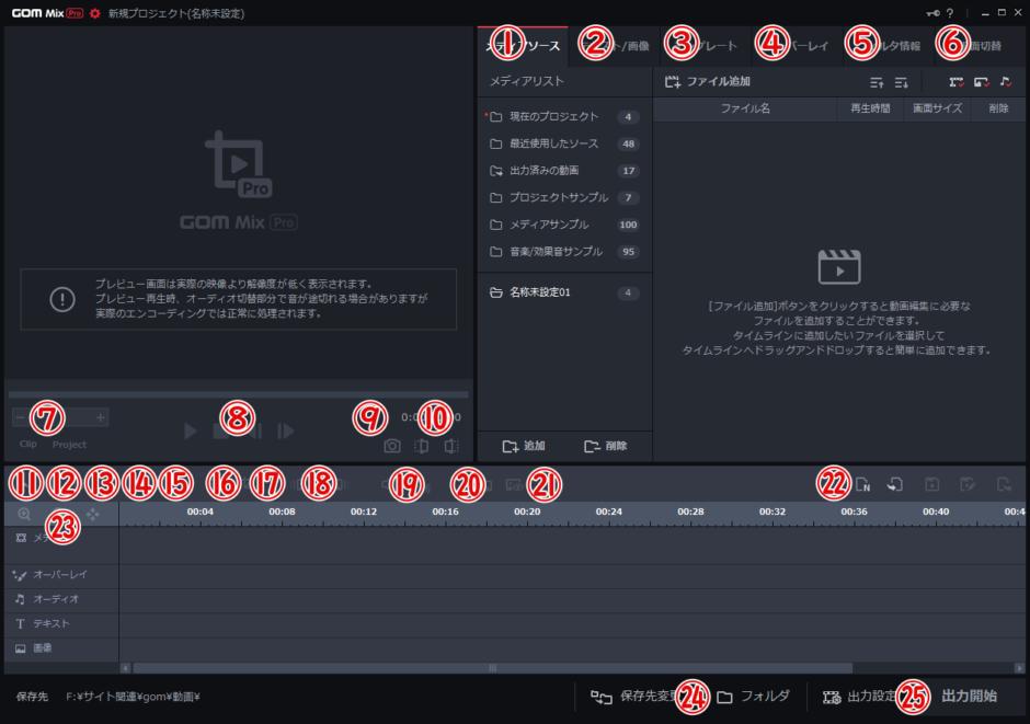 【GOM Mix Pro】全編集画面