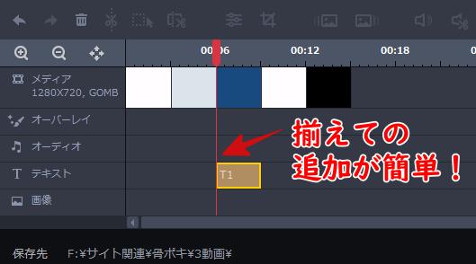 バーに揃えてファイルの追加【GOM Mix Pro】