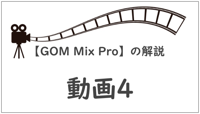 【GOM Mix Pro】の解説4
