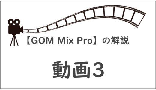 【GOM Mix Pro】オーバーレイについて解説