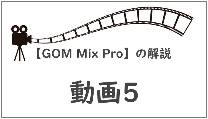 【GOM Mix Pro】の解説動画5