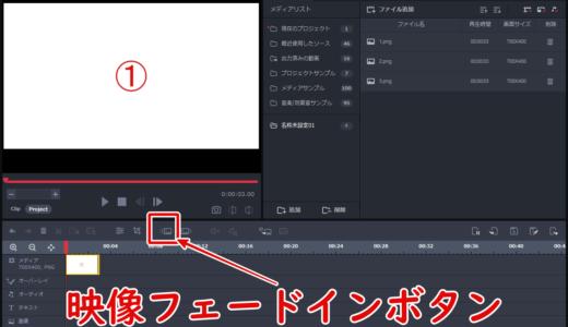 【GOM Mix Pro】フェードイン・フェードアウトの「やり方」解説