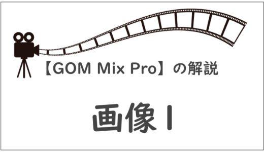 【GOM Mix Pro】に搭載されている画像(アニメーション画像あり)