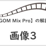 【GOM Mix Pro】の解説 画像3