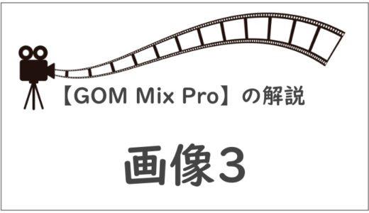 【GOM Mix Pro】追加した画像の編集方法