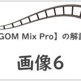 【GOM Mix Pro】の解説画像6