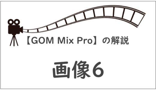 【GOM Mix Pro】サンプル背景画像の一覧