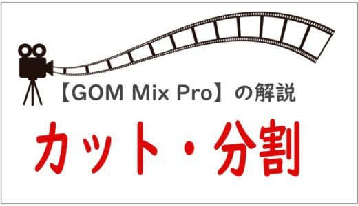 【GOM Mix Pro】「カット編集(分割)」のやり方