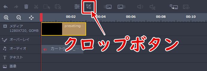 【GOM Mix Pro】クロップボタン