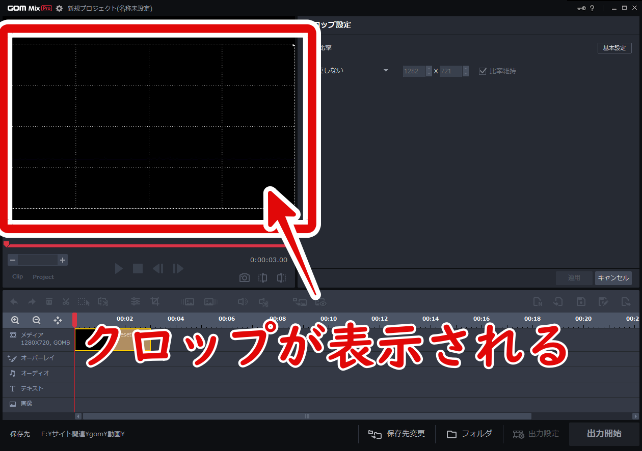 【GOM Mix Pro】クロップ