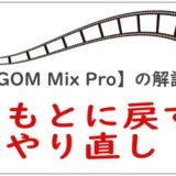 【GOM Mix Pro】もとに戻すやり直し