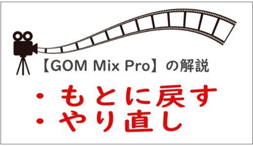 【GOM Mix Pro】「もとに戻す」「やり直し」やり方