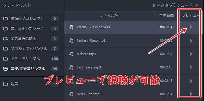 GOM Mix Proの音楽再生