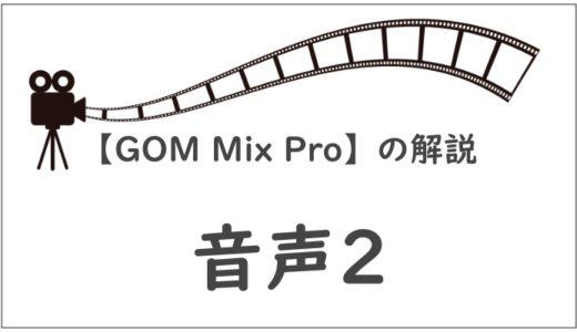 【GOM Mix Pro】パソコンから音声ファイルを取り入れる方法