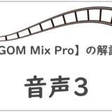 【GOM Mix Pro】音声ファイルの編集方法