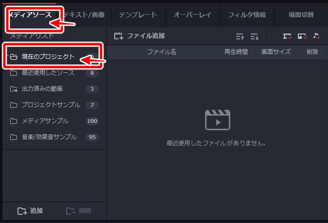 【GOM Mix Pro】音楽取り込み1