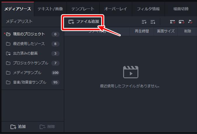 【GOM Mix Pro】音楽取り込み2