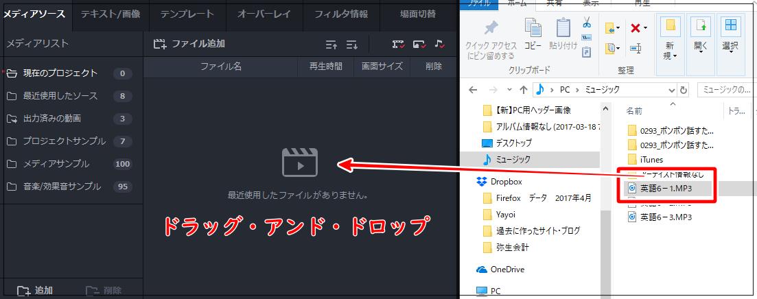 【GOM Mix Pro】音楽ファイル取り入れ4