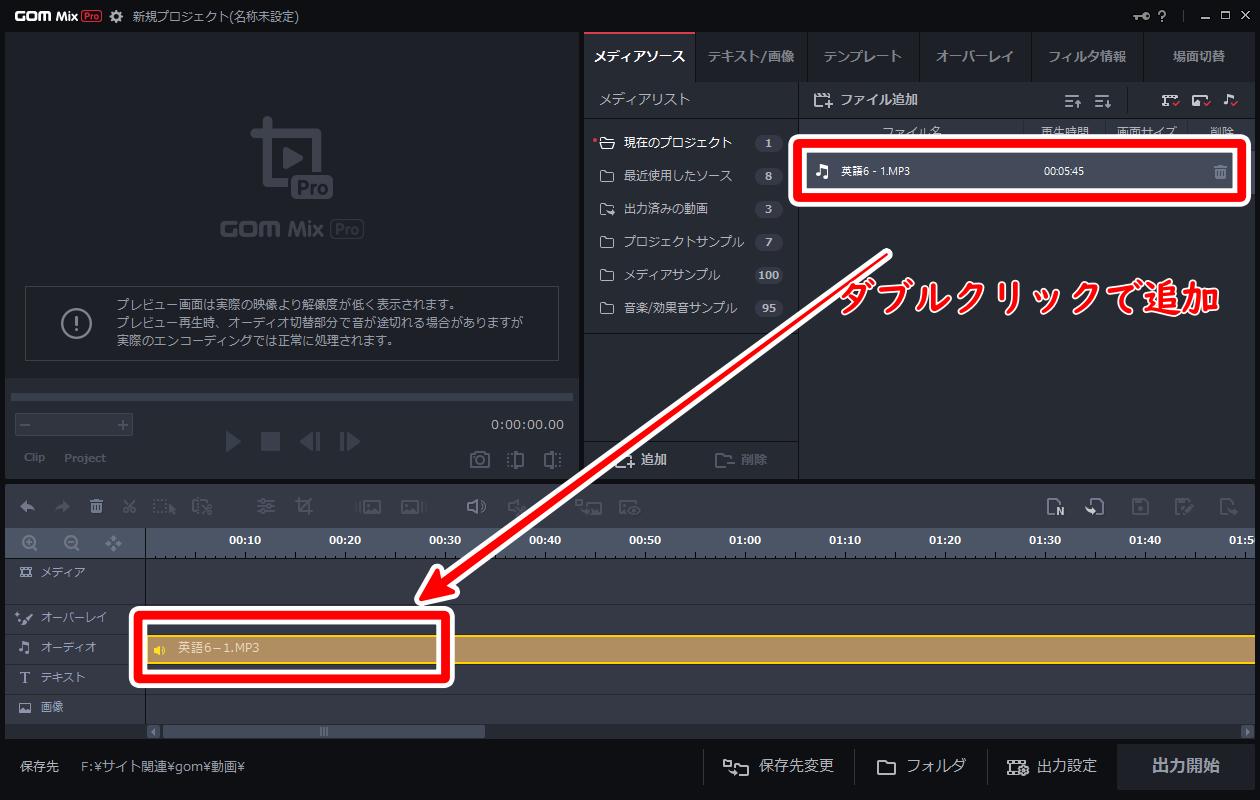 【GOM Mix Pro】音楽ファイルとりいれ5